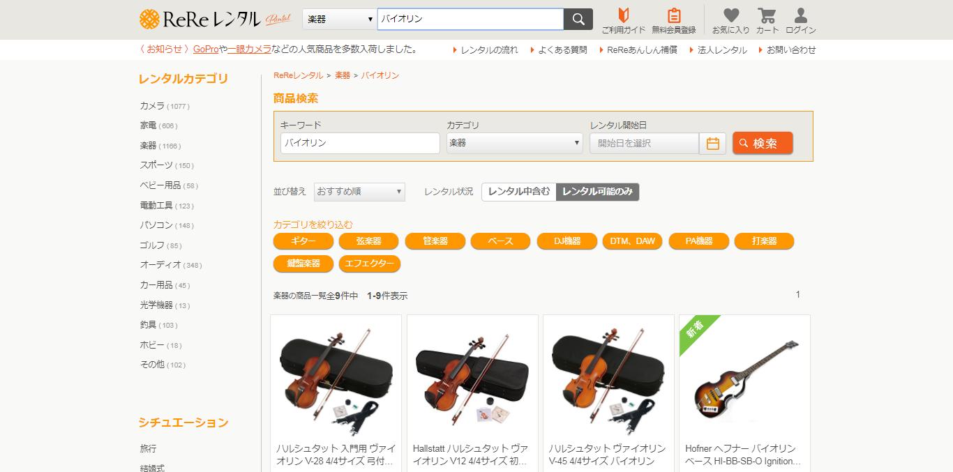 ReReレンタルバイオリン商品一覧