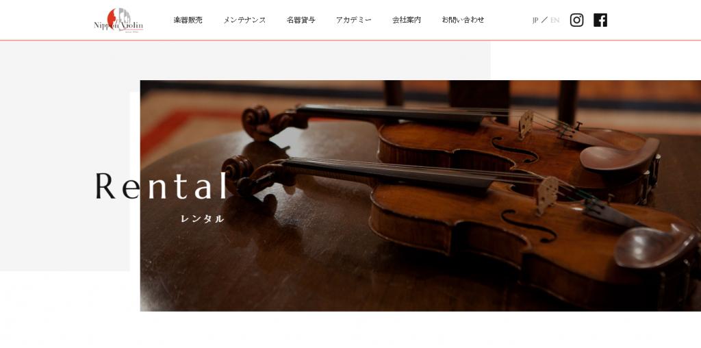 日本バイオリンレンタル
