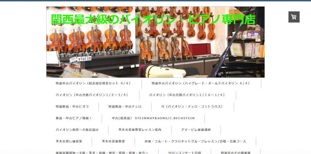 アマービレ楽器バイオリンレンタル