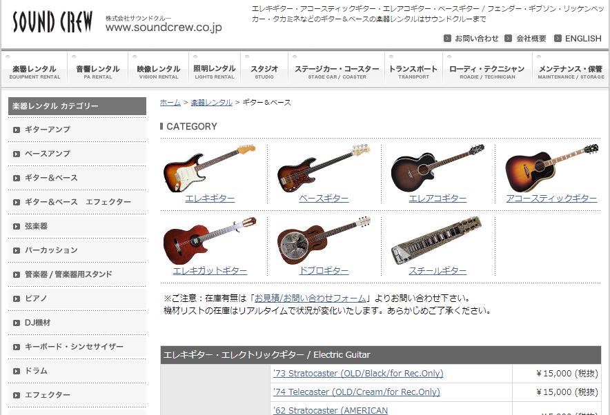 サウンドクルーギター