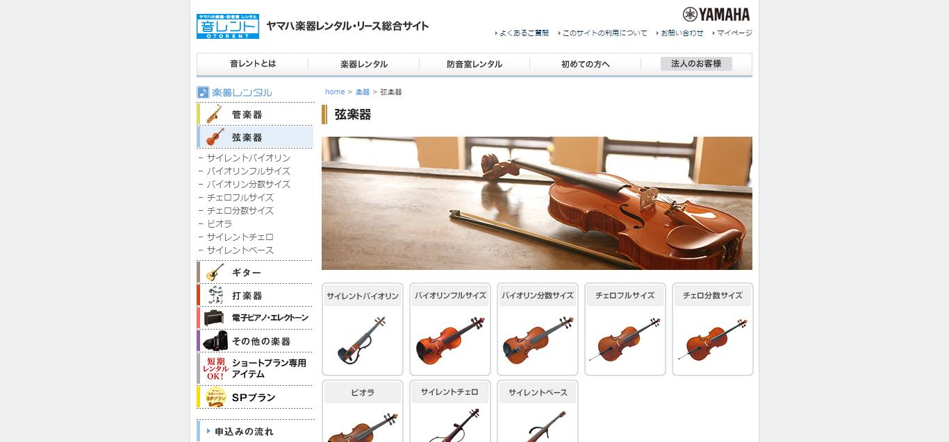 音レントバイオリンレンタル