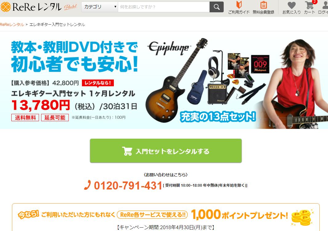 エレキギター 入門セット1ヶ月レンタル