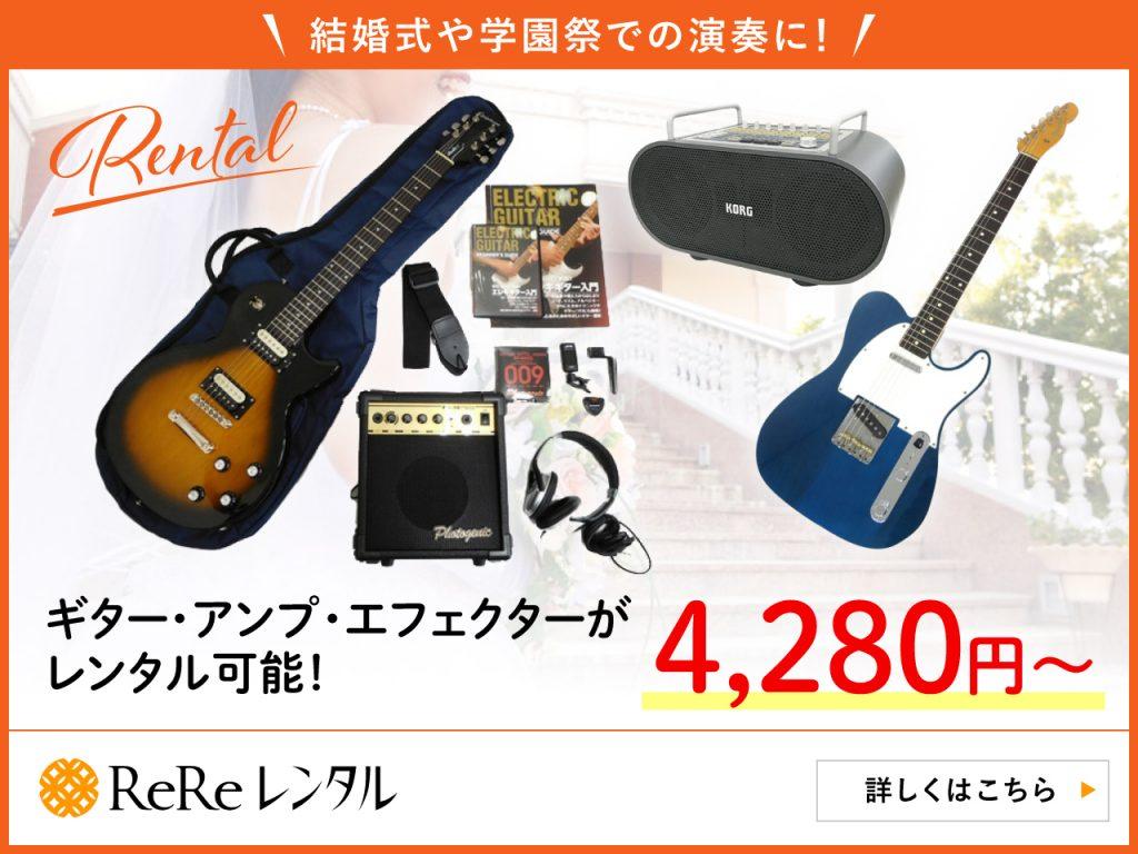 ReReレンタル_ギター