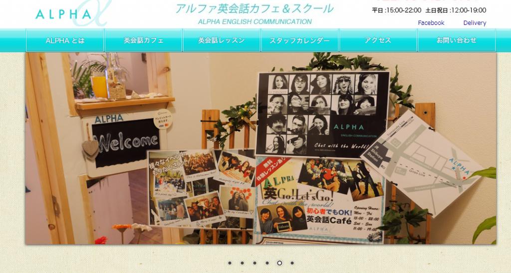 英会話 カフェ 渋谷