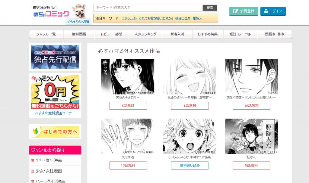 めちゃ コミック アプリ 無料