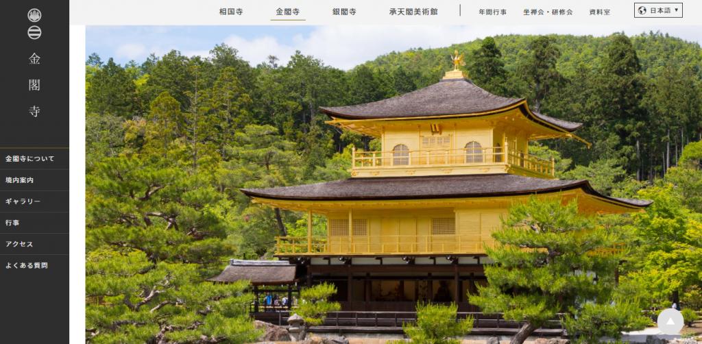 京都インスタ映えスポット定番寺院からフォトジェニックな