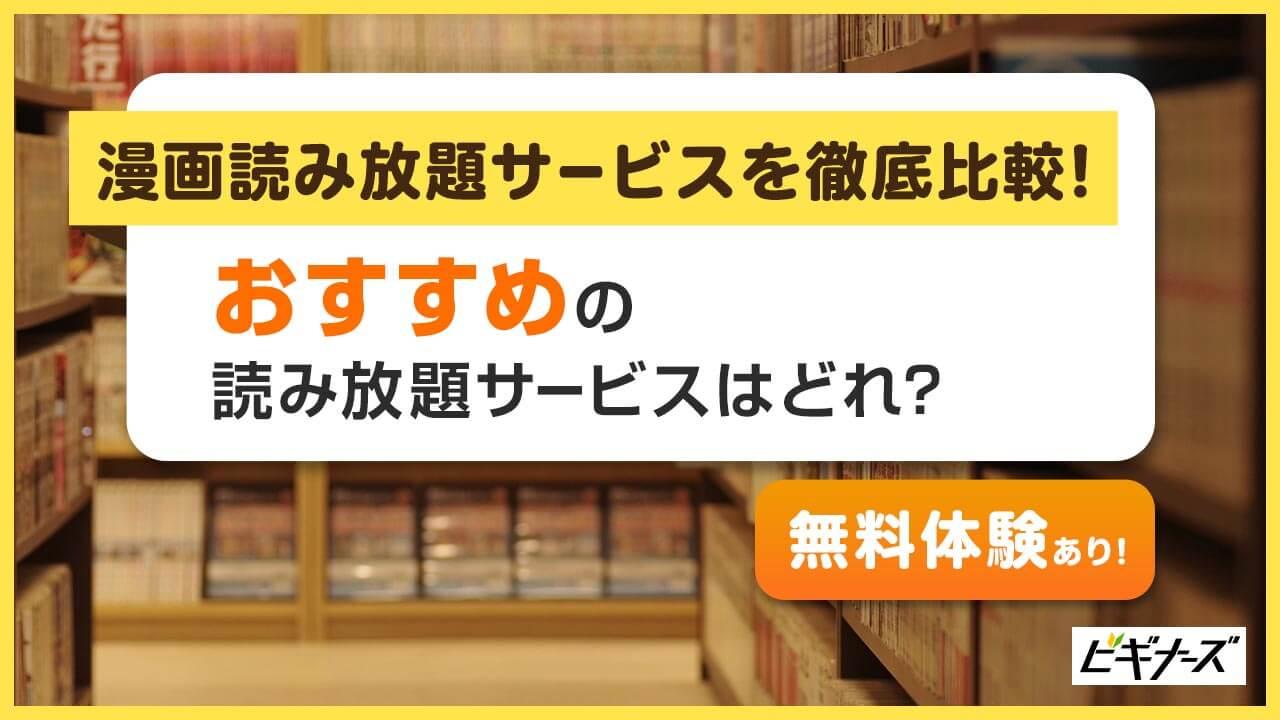 [2021]漫画が読み放題のサブスク(定額)サイト7選|完全無料も!