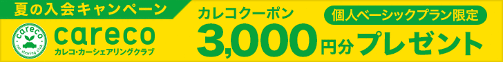 カレコカーシェアリング|夏の入会キャンペーン