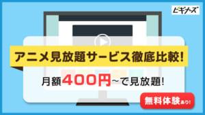 アニメ見放題サイト徹底比較