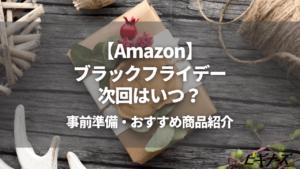 【2021】Amazonブラックフライデー開催日はいつ?攻略法やおすすめ目玉商品、サイバーマンデーとの違いも