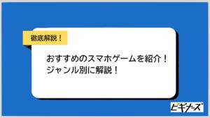 スマホゲーム初心者にもおすすめの無料ゲーム38選!