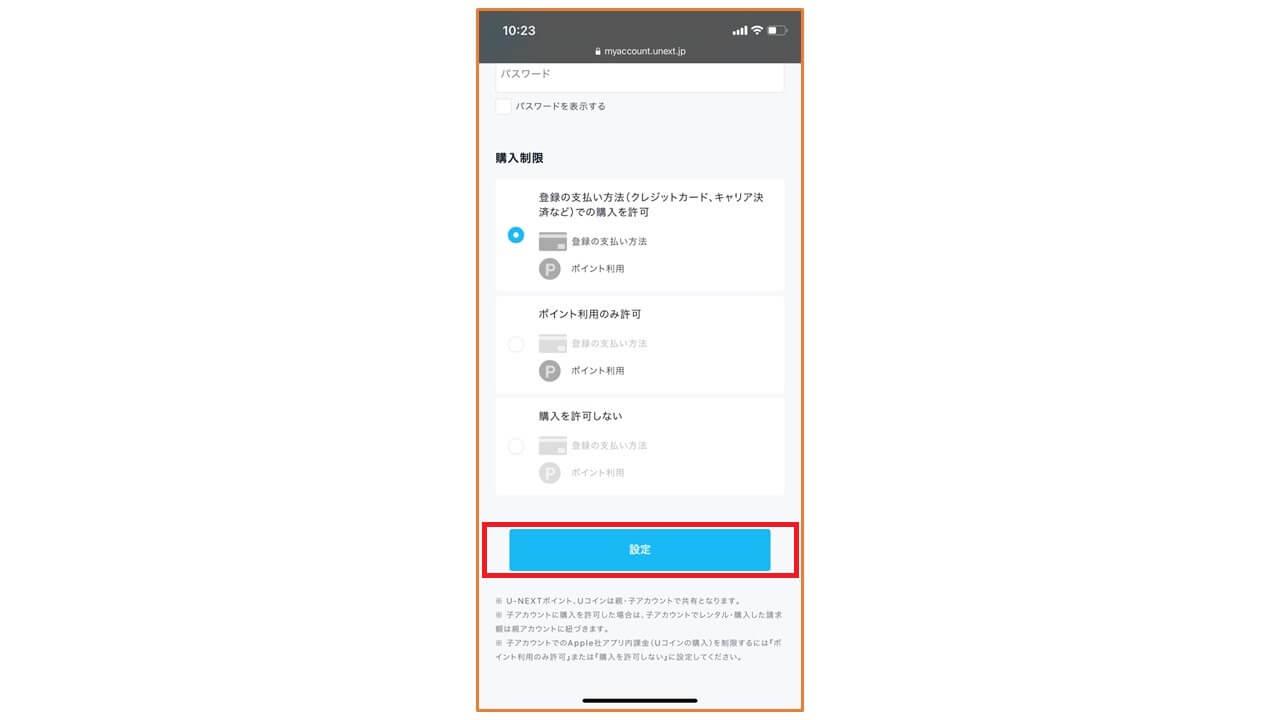 U-NEXTファミリーアカウント 購入制限