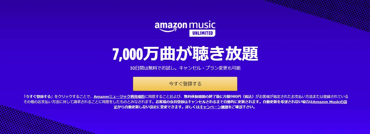 ダウンロード アマゾン ミュージック
