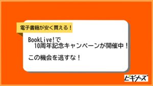 【2021年2月限定】BookLive!(ブックライブ)10周年記念キャンペーンまとめ