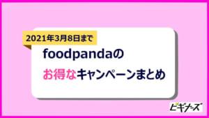 【最大5,000円オフ】出前アプリのfoodpandaをお得に始められるキャンペーンまとめ