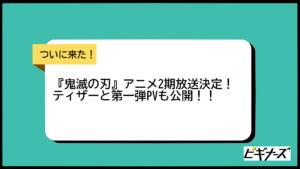『鬼滅の刃』アニメ2期の年内放送決定!劇場版のその後「遊郭編」に突入