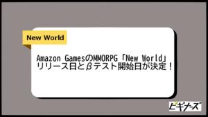 amazonが開発するMMORPG「New World」のリリース日が8月31日に決定!