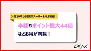 【3月4日20時から】今年初の楽天スーパーSALEが開催!セールの詳細や注意点を徹底解説!