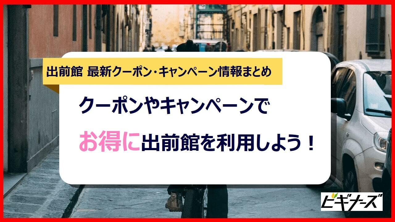 【最新】出前館のクーポンコード・キャンペーン情報まとめ 使い方も解説