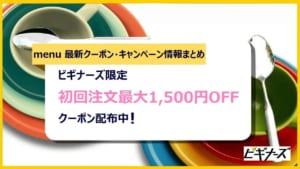 【5月最新】menu(メニュー)のクーポンコード・キャンペーン情報まとめ