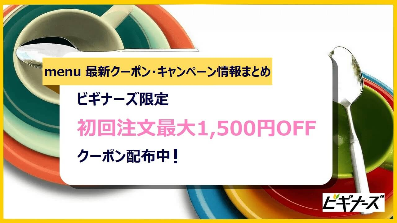 【7月最新】menu(メニュー)のクーポンコード・キャンペーン情報まとめ