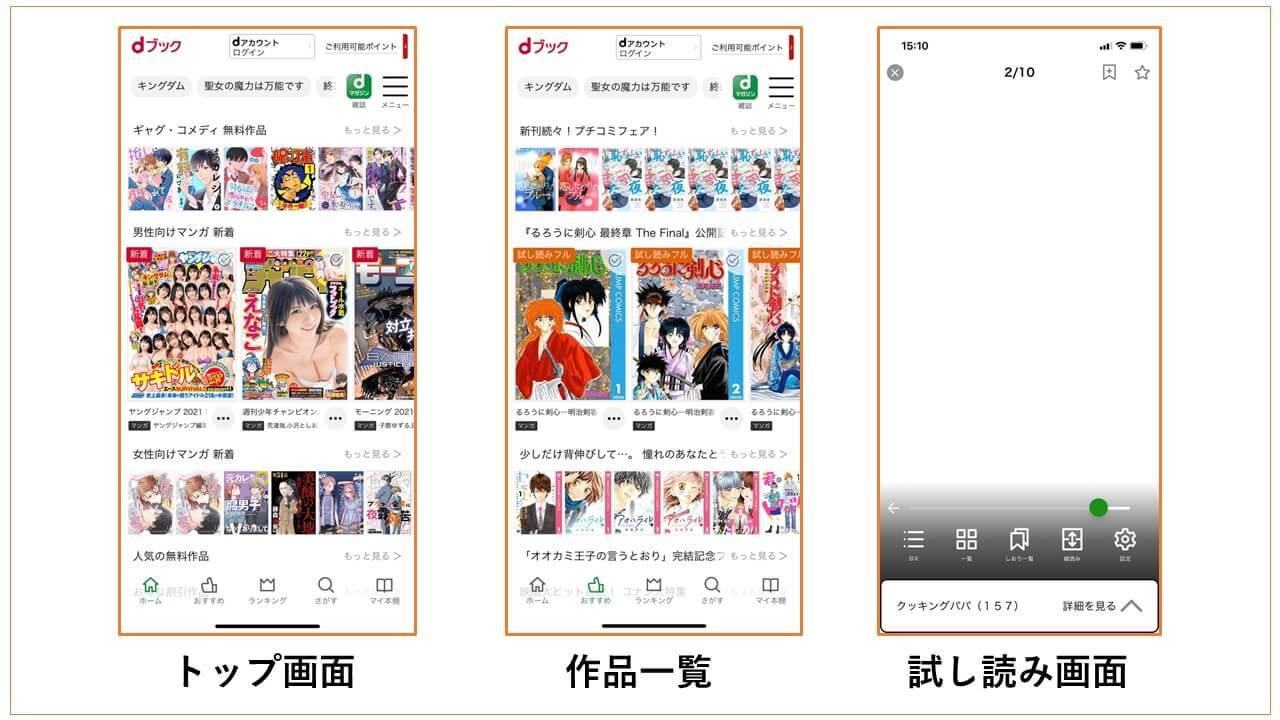 dブック アプリ画面