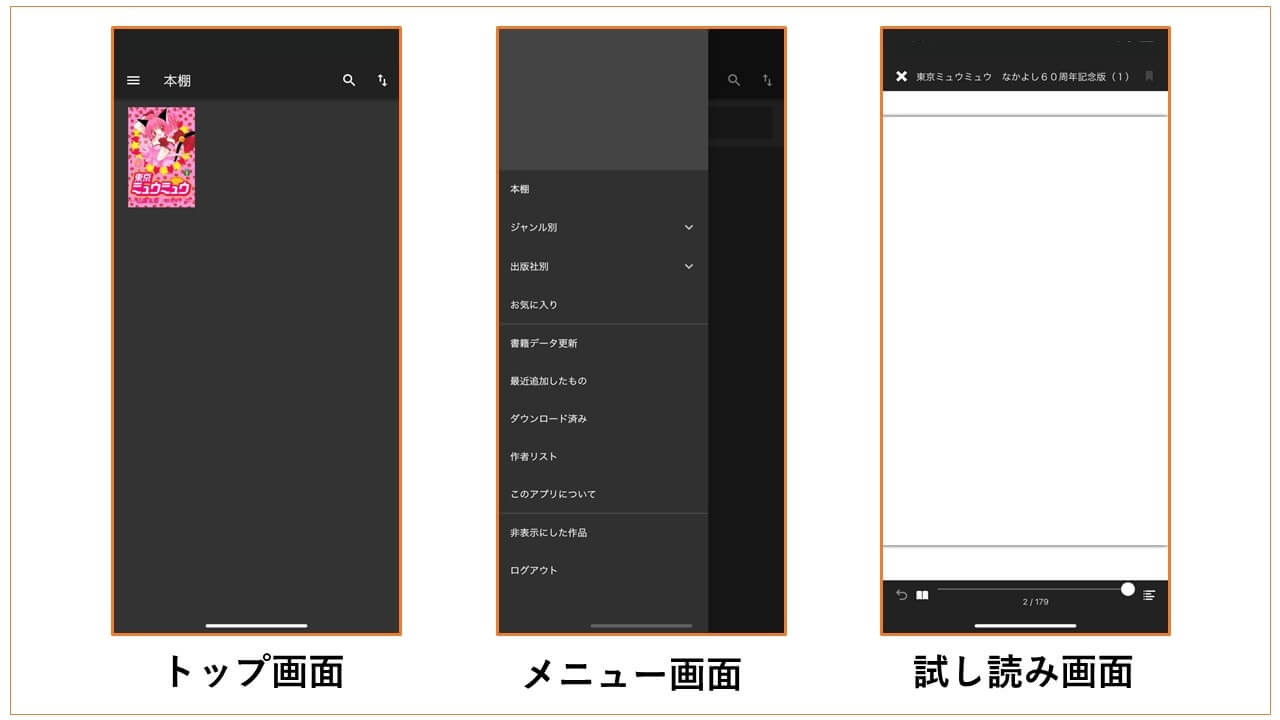 漫画ドットコム アプリ画面
