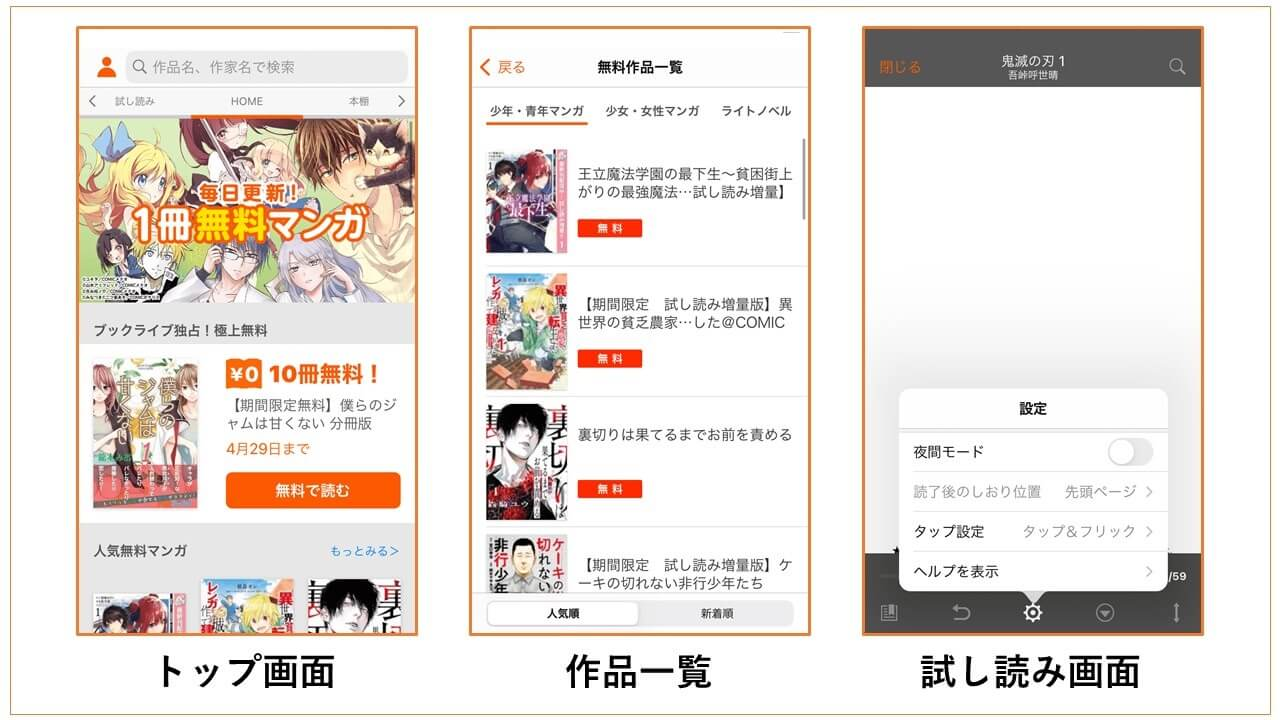 BookLive アプリ画面