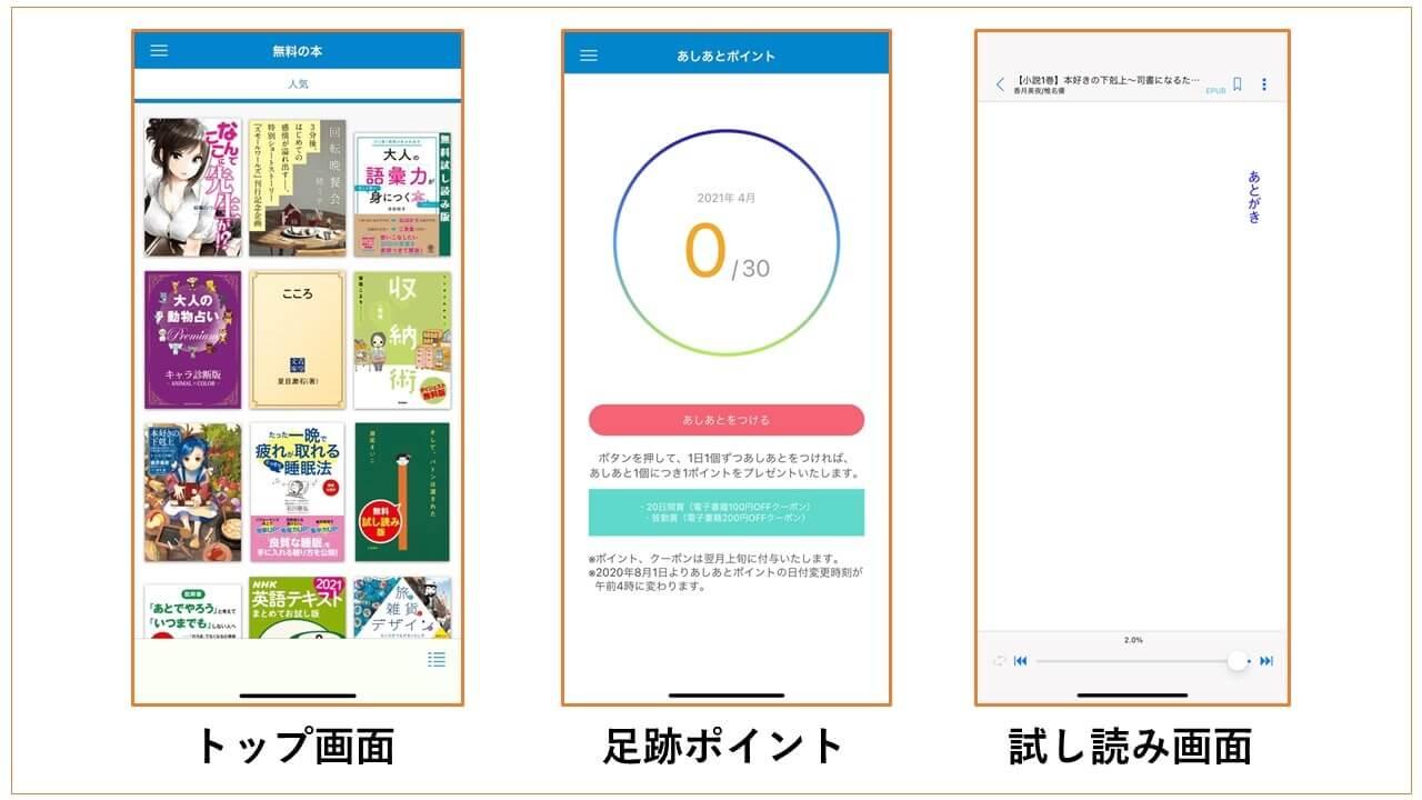 honto アプリ画面