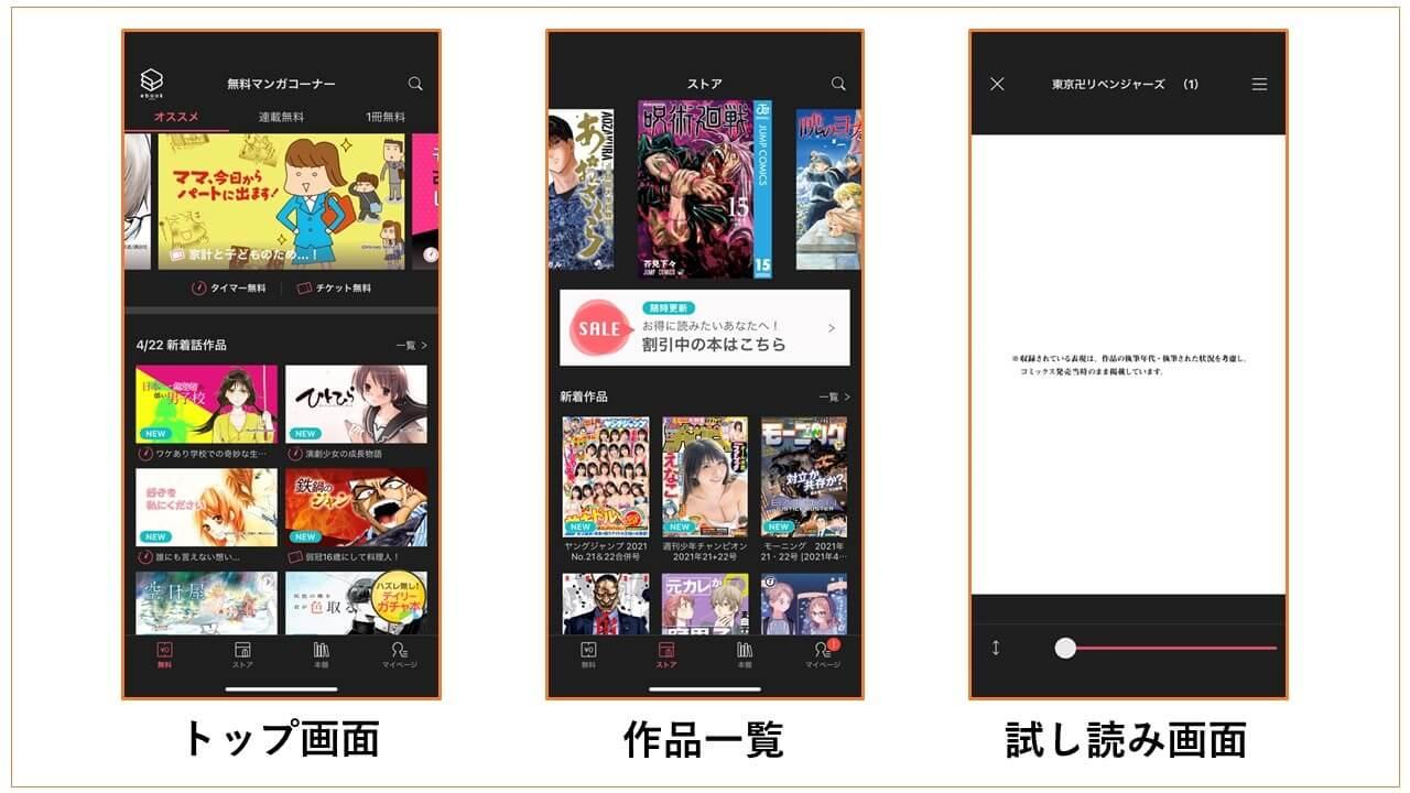 ebookjapanアプリ画面
