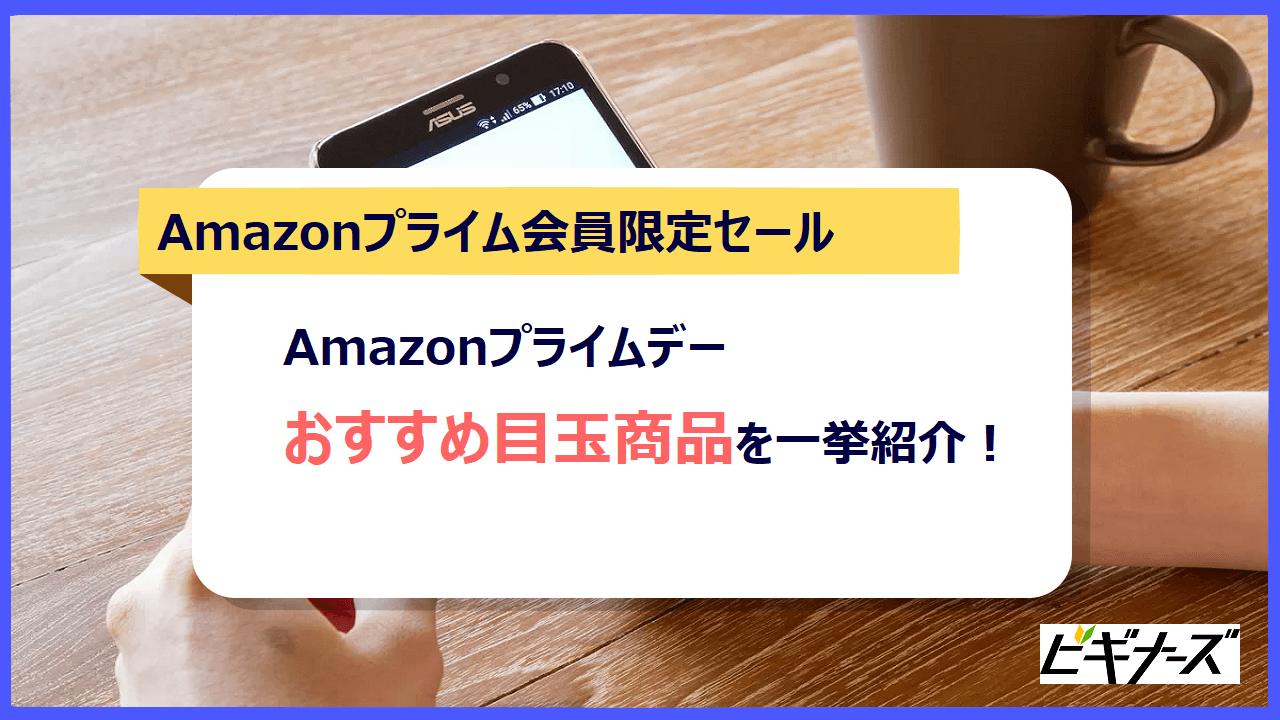 Amazonプライムデー2021のおすすめ目玉商品を一挙にご紹介!
