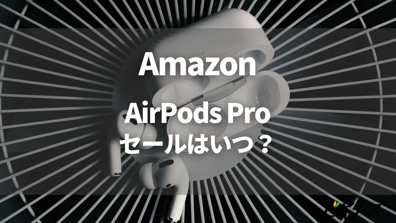 AirPods Proのセールはいつ?Amazonプライムデーやタイムセール祭りで安く登場!
