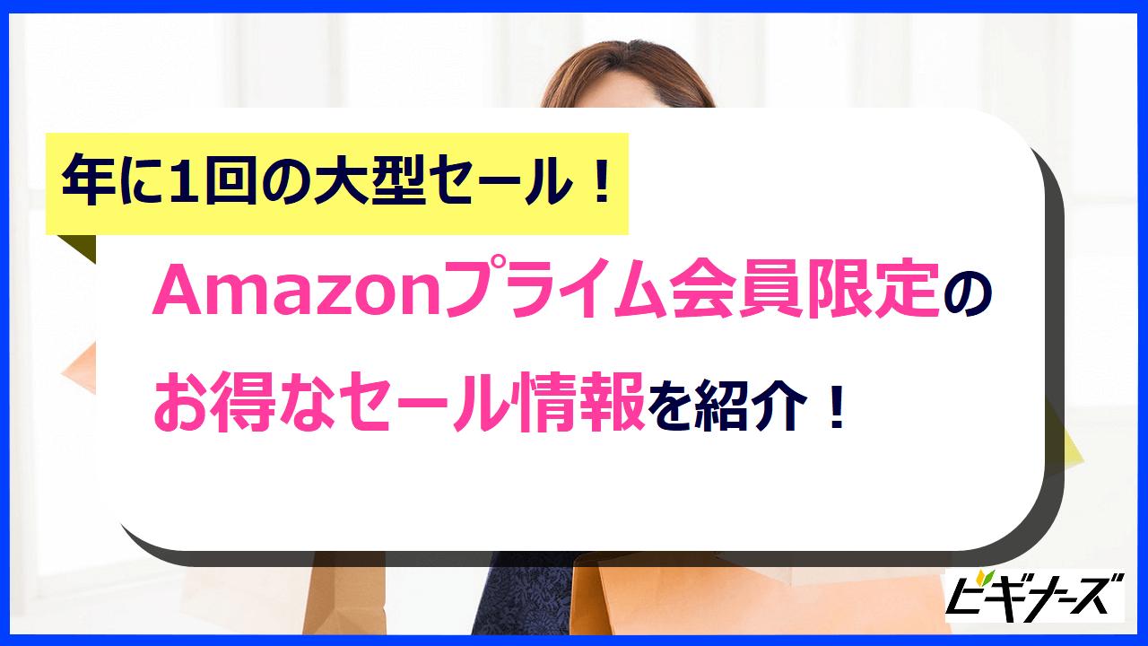 【2021年】Amazonプライムデーまとめ!セール内容やおすすめの商品を紹介