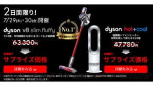 """【楽天サプライズデー】7/29・30の2日間限定でダイソンv8が""""サプライズ価格""""で販売!"""