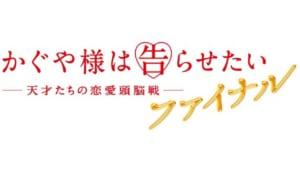 平野紫耀×橋本環奈主演『かぐや様』ミニエピソード全5話をParaviで配信!『花晴れ』も期間限定配信