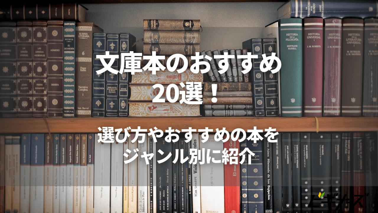 文庫本のおすすめ20選!選び方やおすすめの本をジャンル別に紹介