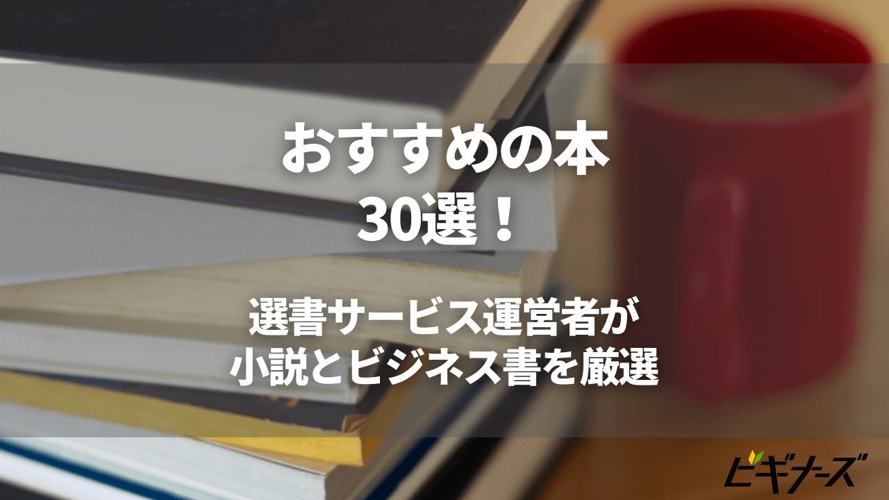 おすすめの本30選!選書サービス運営者が小説とビジネス書を厳選