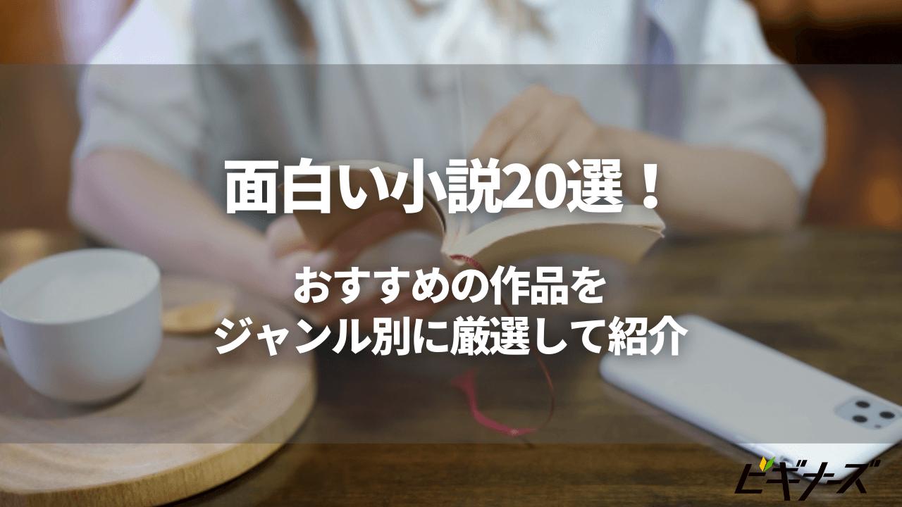 面白い小説20選!おすすめの作品をジャンル別に厳選して紹介