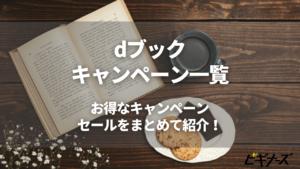 【2021年10月最新】dブック キャンペーン一覧|お得なキャンペーン・セールをまとめて紹介!