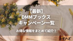 【10月最新】DMMブックス キャンペーン一覧|お得な情報をまとめて紹介!
