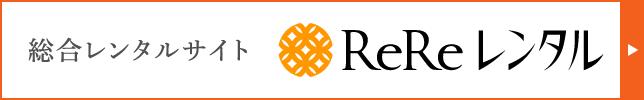 総合レンタルサイト ReReRental