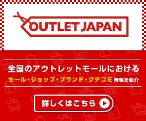 アウトレット・ジャパン