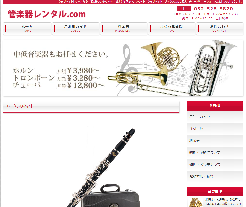 管楽器レンタル.com