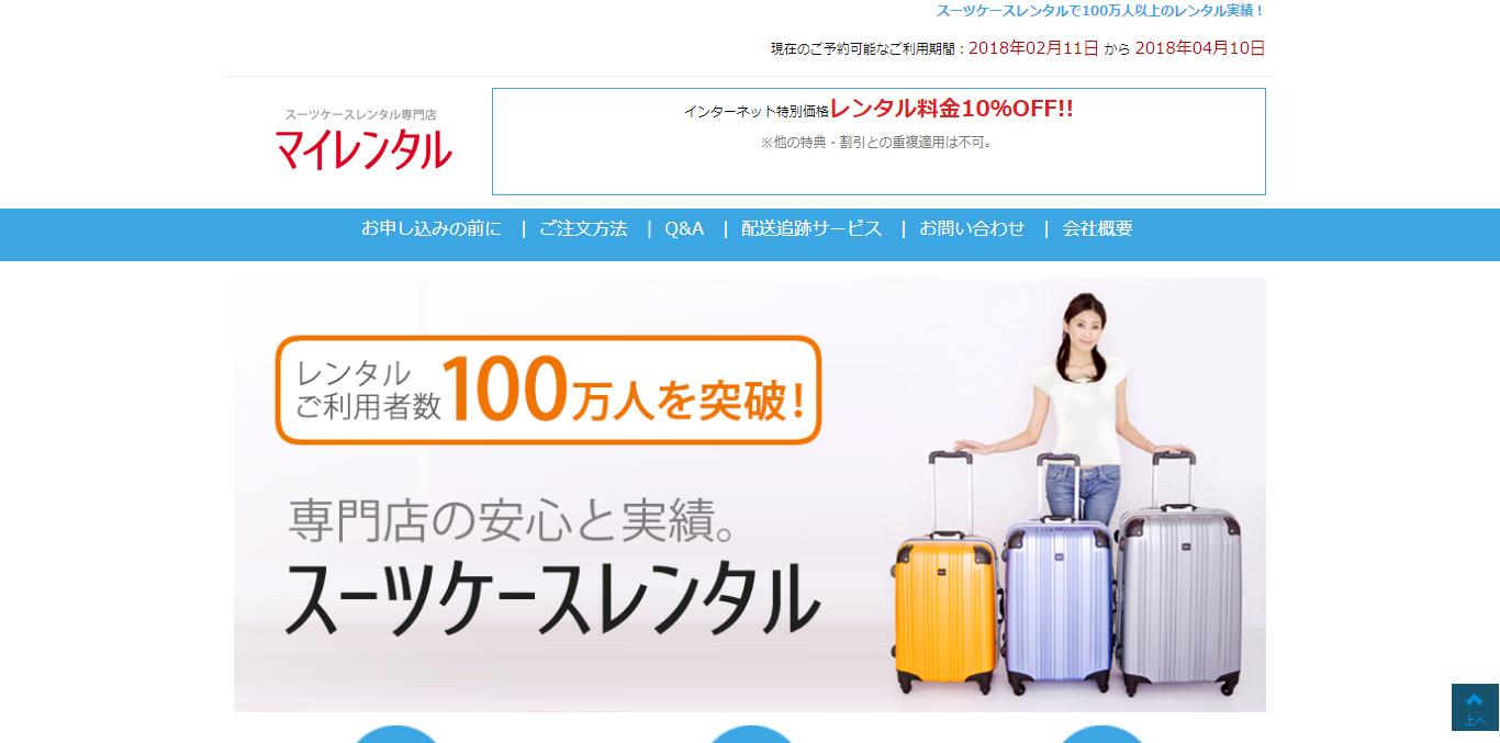 マイレンタルスーツケース