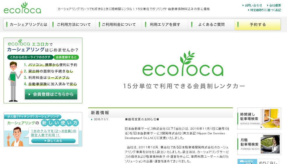 エコロカ トップ