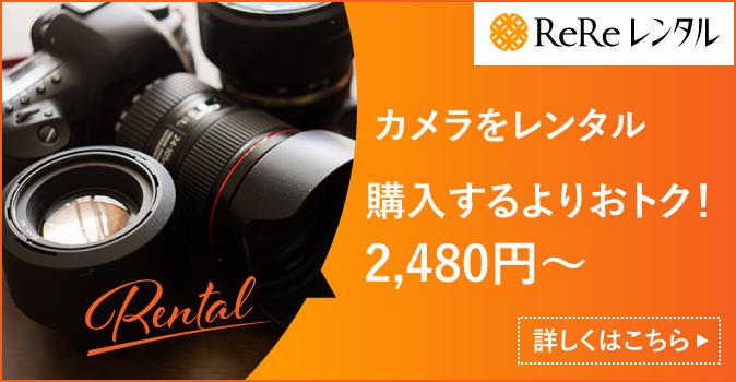 レンタルバナーカメラ