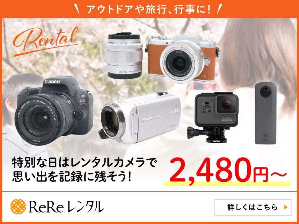 ReReレンタル_カメラ