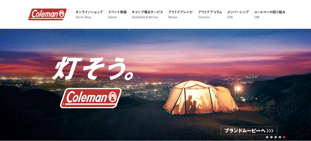 292489e7d534 『Caleman(コールマン)』はアウトドアに特化したスタイルで様々な商品を取り扱うブランドです。