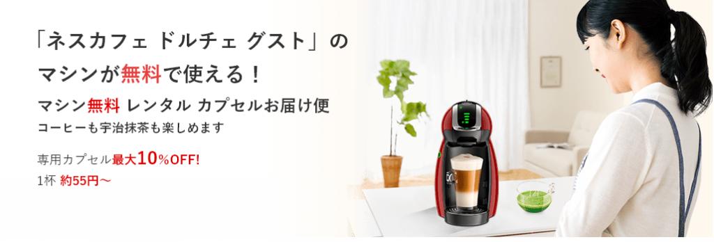 コーヒーマシン無料レンタル&カプセル定期便がお得!