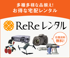 ReReレンタル|トロンボーン